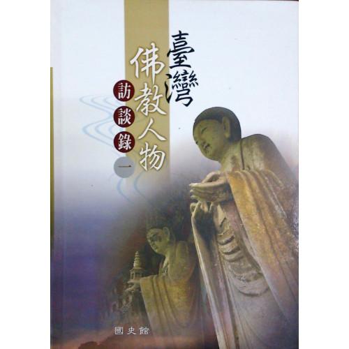 台灣佛教人物訪談錄( 1)