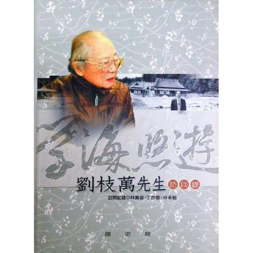 學海悠遊-劉枝萬先生訪談錄