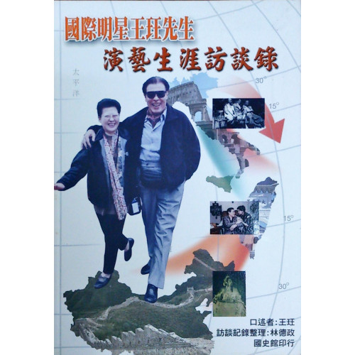 國際明星王玨先生演藝生涯訪談錄