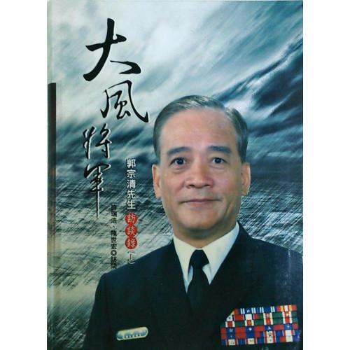 大風將軍:郭宗清先生訪談錄(上/下)