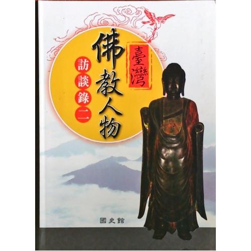 台灣佛教人物訪談錄( 2)