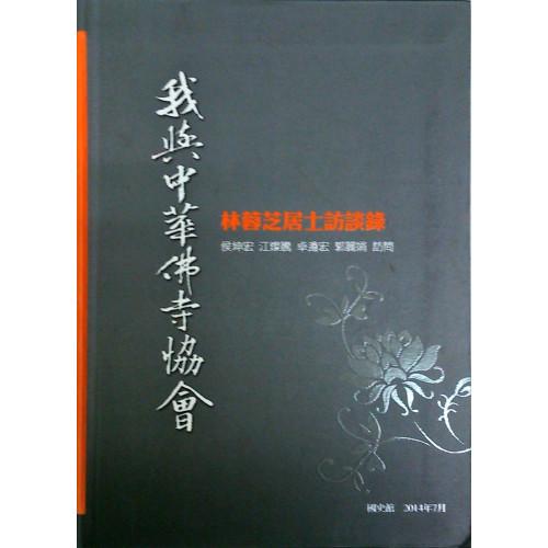 我與中華佛寺協會-林蓉芝居士訪談錄