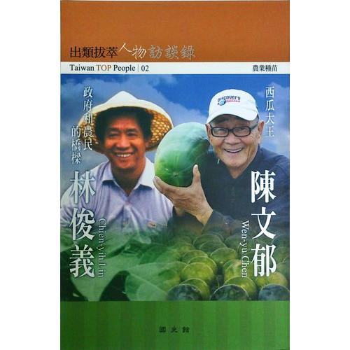 出類拔萃人物訪談錄02農業種苗-陳文郁、林俊義訪談錄