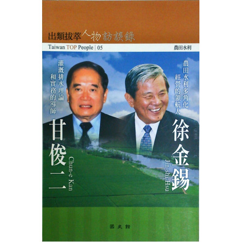 出類拔萃人物訪談錄05農田水利-徐金錫、甘俊二訪談錄