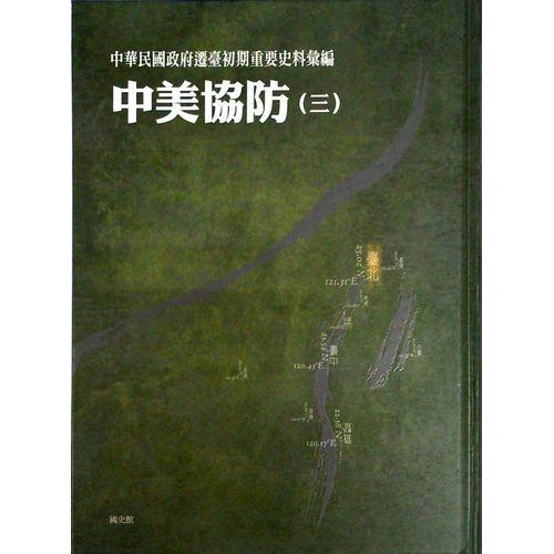 中華民國政府遷台初期重要史料彙編-中美協防(三)