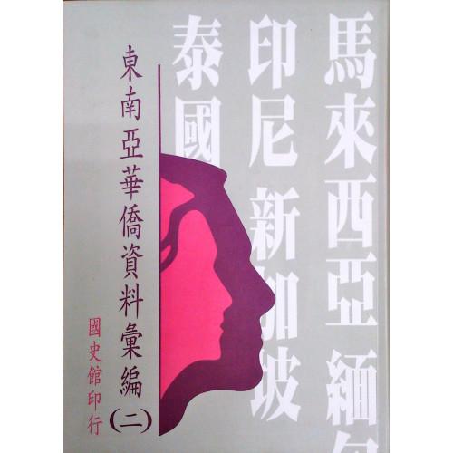 東南亞華僑資料彙編( 2)