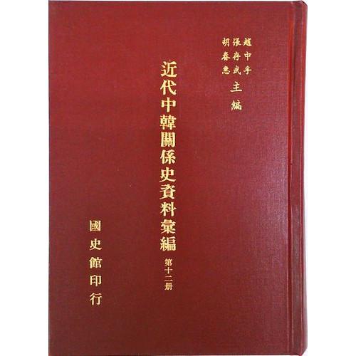 近代中韓關係史資料彙編(12)