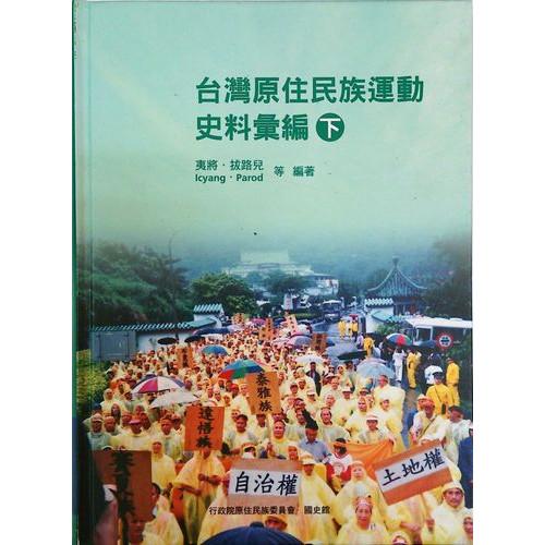 台灣原住民族運動史料彙編(全2冊)