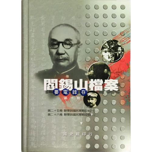 閻錫山檔案(要電錄存)10