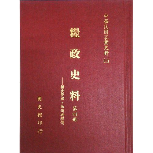 糧政史料( 4 )糧食管理、物價與糧食
