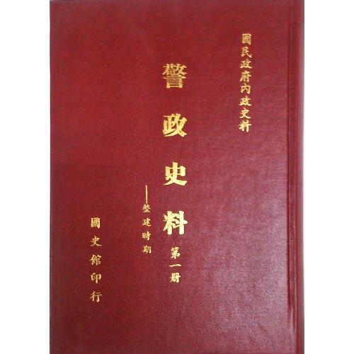 警政史料( 1 )整建時期