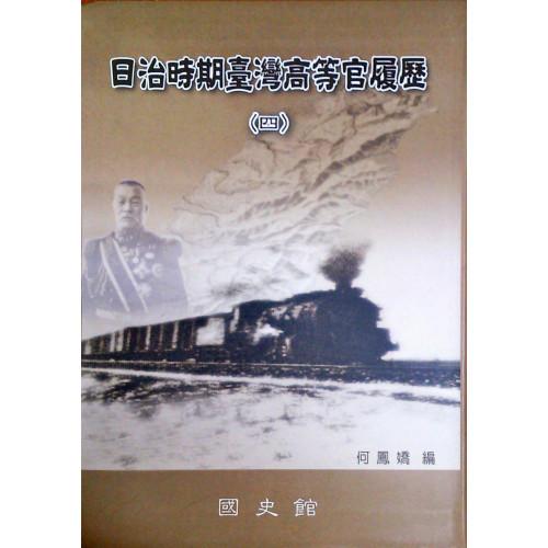 日治時期臺灣高等官履歷(四)