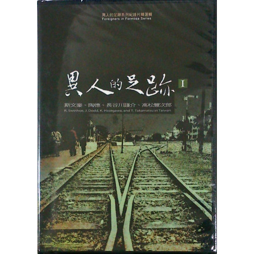 異人的足跡系列Ⅰ-斯文豪、陶德、長谷川謹介、高松豐次郎(DVD)