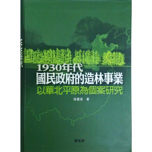 1930年代國民政府的造林事業:以華北平原為個案研究
