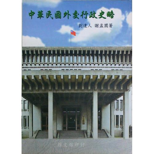 中華民國外交行政史略