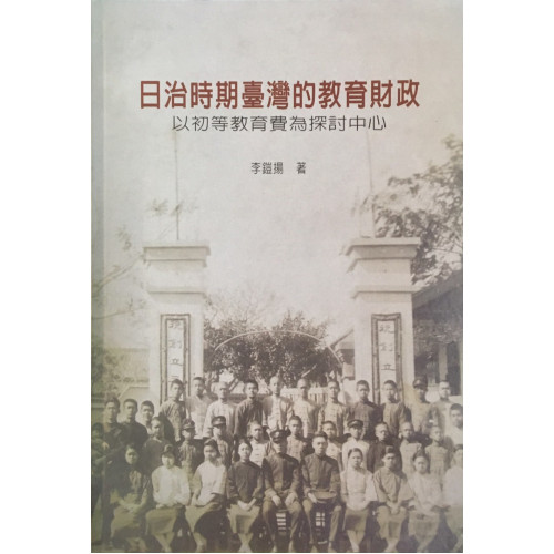 日治時期台灣的教育財政:以初等教育費為探討中心