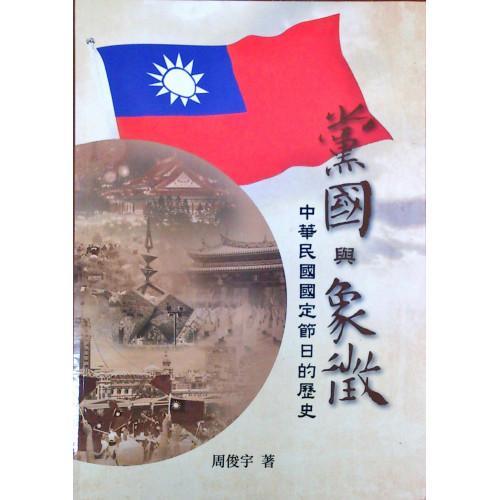 黨國與象徵—中華民國國定節日的歷史