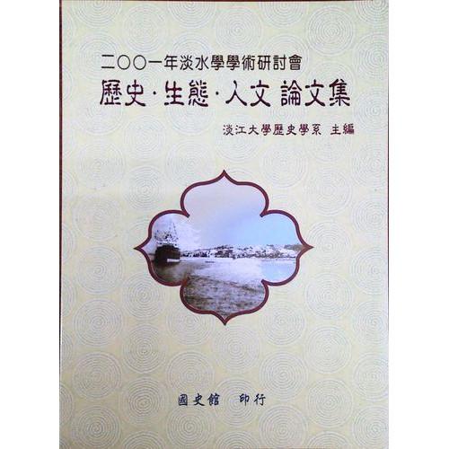 2001年淡水學學術研討會-歷史.生態.人文論文集