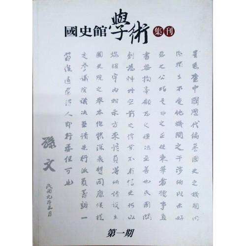 國史館學術集刊 ( 1 )