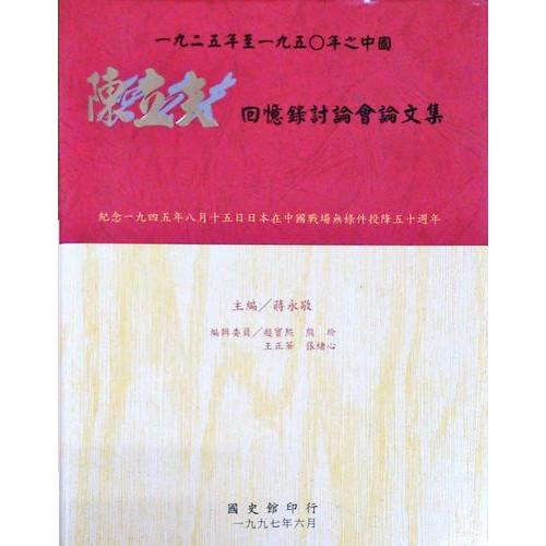 陳立夫回憶錄討論會論文集1925-1950之中國