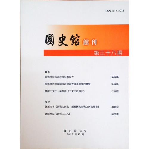 國史館館刊38