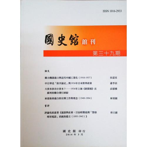 國史館館刊39