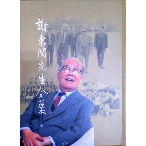 謝東閔先生全集( 1)