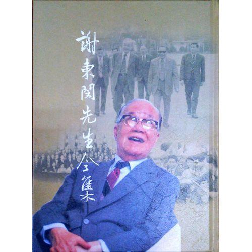 謝東閔先生全集( 2)