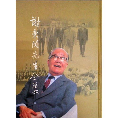 謝東閔先生全集( 3)