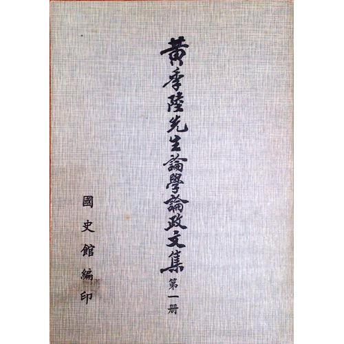 黃季陸先生論學論政文集( 1)