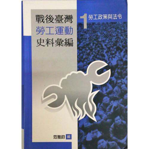 戰後台灣勞工運動史料彙編( 1)勞工政策與法令