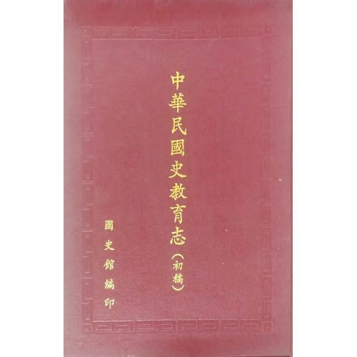 中華民國史教育志(初稿)