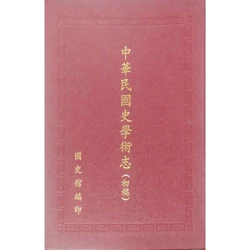 中華民國史學術志(初稿)
