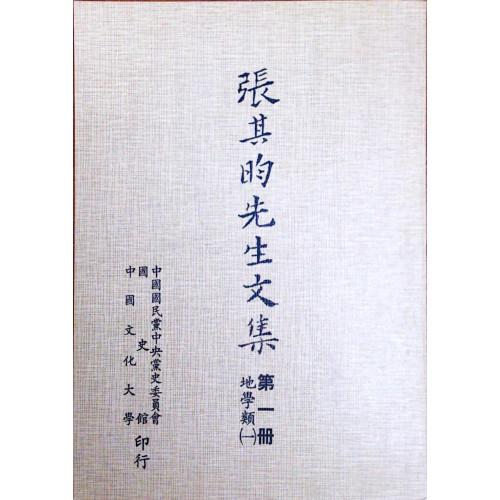 張其昀先生文集第一冊-地學類(一)