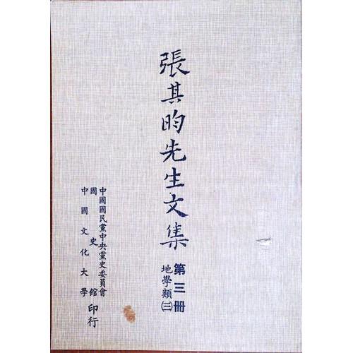 張其昀先生文集第三冊-地學類(三)
