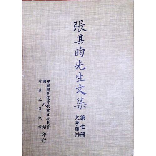 張其昀先生文集第七冊-史學類(四)