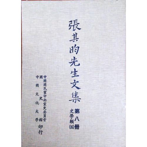 張其昀先生文集第八冊-史學類(五)
