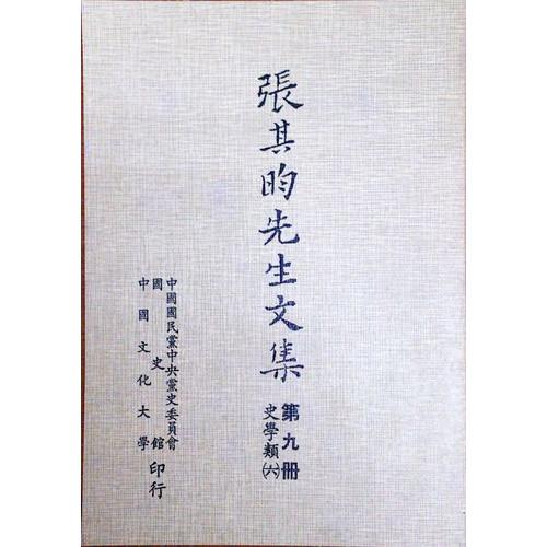 張其昀先生文學第九冊-文學類(六)