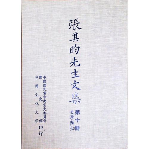 張其昀先生文集第十冊-文學類(七)