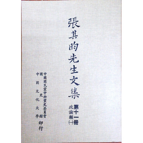 張其昀先生文集第十一冊-政論類(一)