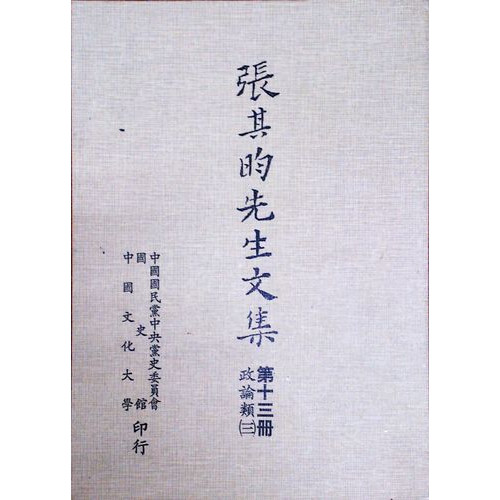 張其昀先生文集第十三冊-政論類(三)
