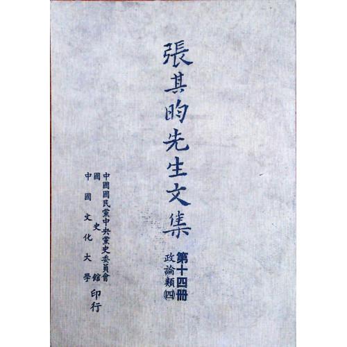張其昀先生文集第十四冊-政論類(四)