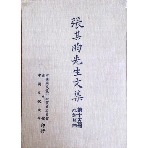 張其昀先生文集第十五冊-政論類(五)