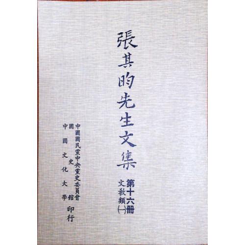 張其昀先生文集第十六冊-文教類(一)