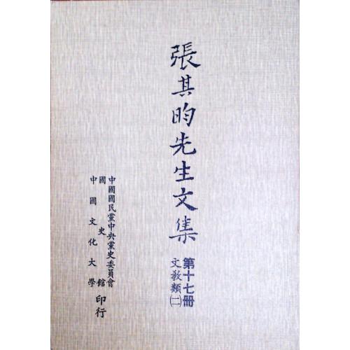 張其昀先生文集第十七冊-文教類(二)