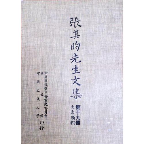 張其昀先生文集第十九冊-文教類(四)