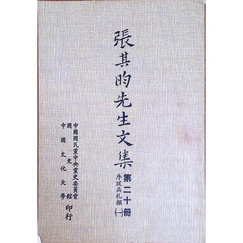 張其昀先生文集第二十冊-序跋函札類
