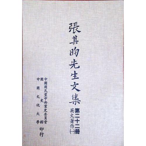 張其昀先生文集第二十二冊-英文著作(一)
