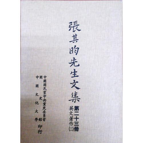 張其昀先生文集第二十三冊-英文著作(二)