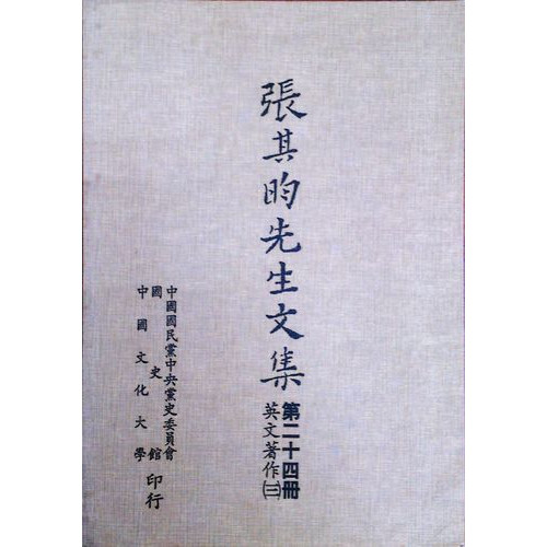 張其昀先生文集第二十四冊-英文著作(三)